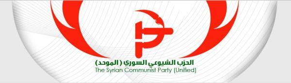syriancommunistparty.JPG