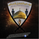 150px-LiwaAbuFadlal-Abbas_newlogo.png