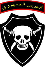 150px-Syrian_Republican_Guard_SSI.svg.png