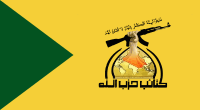 200px-Kata'ib_Hezbollah_flag.svg.png