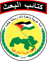 Baath_Battalions_SSI.svg.png