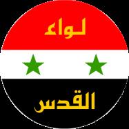 Emblem_of_Liwa_Al-Quds.svg.png