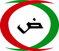 Emblem_of_the_Arab_National_Guard.svg.png