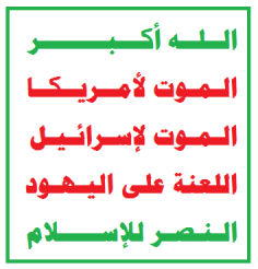 Houthis_Logo.png