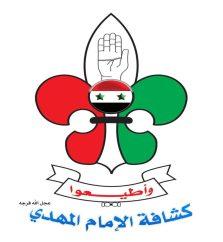ImamMahdiScoutsNublandZahara-768x835.jpg