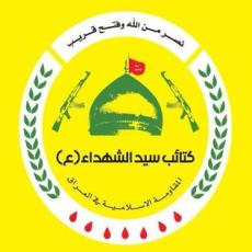 Kata'ib_Sayyid_al-Shuhada_flag_logo.jpeg
