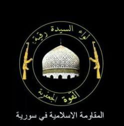 LiwaSayyidaRuqqiyaEmblem.jpg