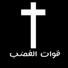 QuwatGhadabgraphic.jpg