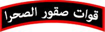 Suqur_al-Sahara_SSI.png