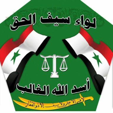 LiwaSayfHaqAssadAllahGhalib-768x768.jpg