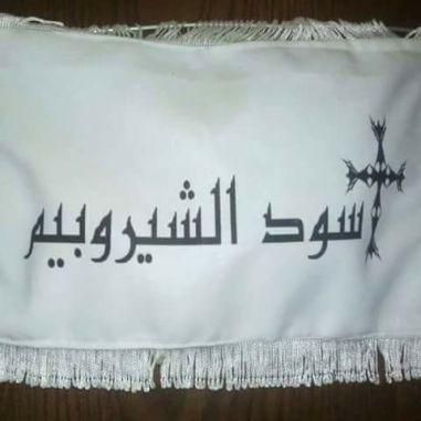 UsudCherubimflag.jpg