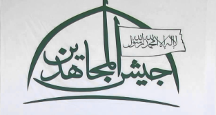 Flag_of_the_Army_of_Mujahedeen_(Syria).png