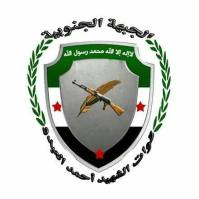 Logo_of_the_Forces_of_Martyr_Ahmad_al-Abdo.jpg