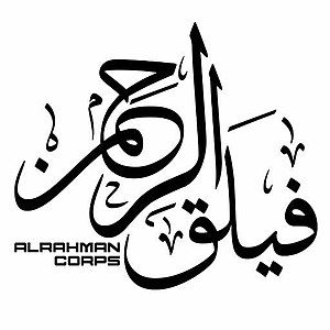 300px-Al-Rahman_Corps_calligraphy.jpg