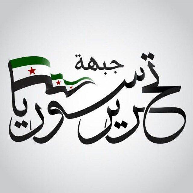 Neues Oppositionsbündnis in Syriengegründet