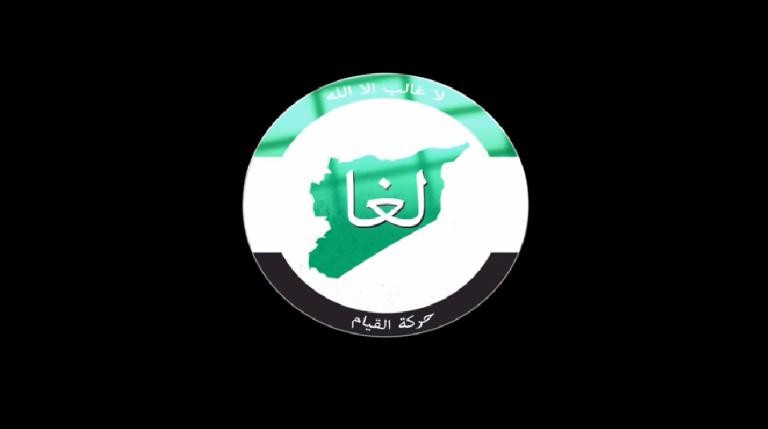 harakat-al-qiyam.png